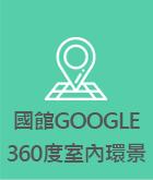 國管GOOGLE360度室內環景
