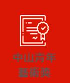 中山青年藝術獎